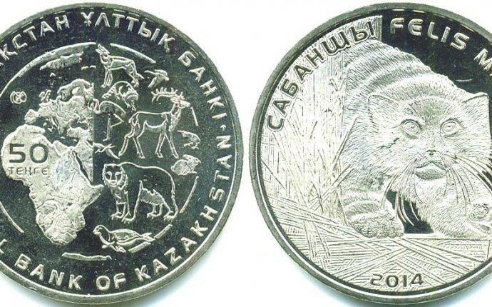 Монеты из серии Красная книга Казахстана Манул, 2014 |